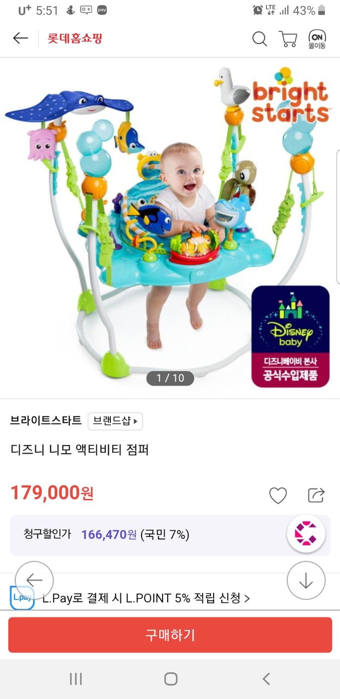 디즈니 니모 점퍼루 아기 장난감