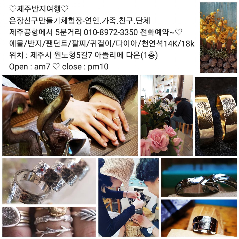 반지만들기(silver1인당3만5천원부터~)