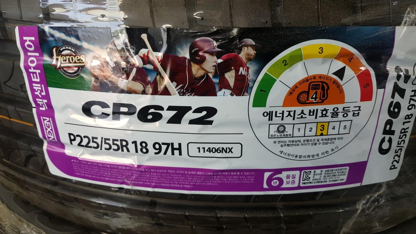 넥센타이어 225/55R18 CP672팝니다 8본