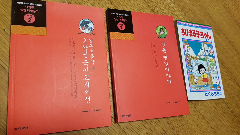 일본 초등학교 국어책