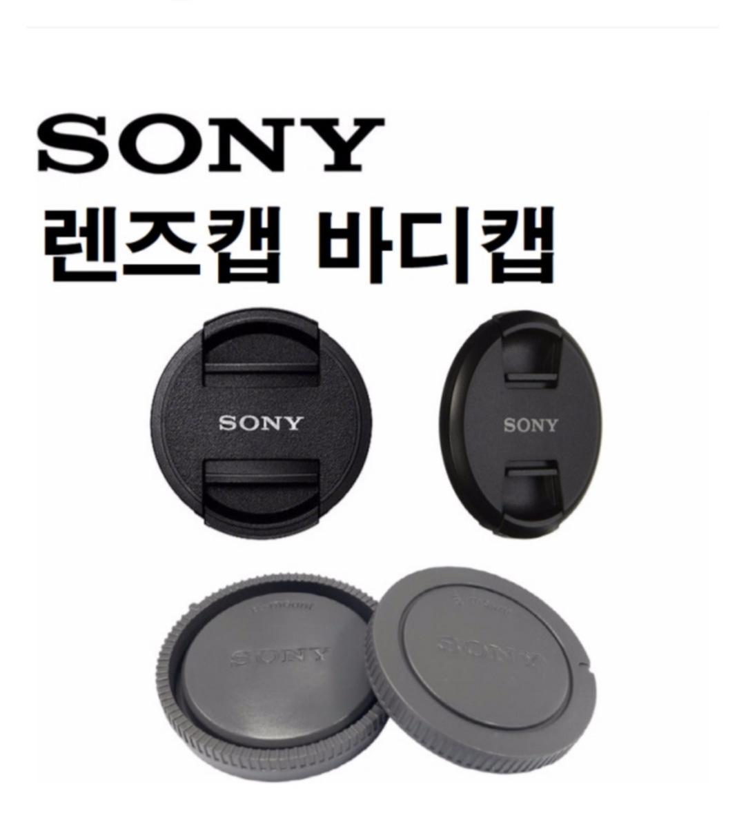 (새상품 택배비 포함) 소니렌즈캡 바디캡 렌즈뒷캡
