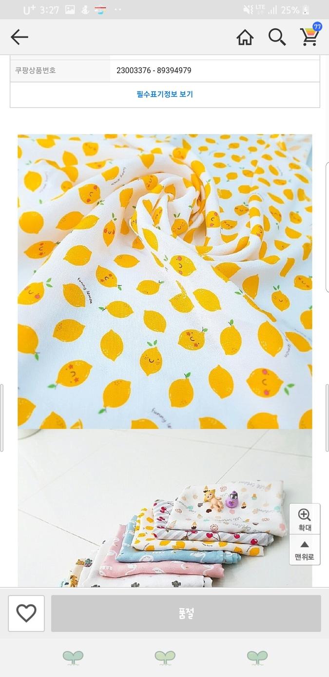 인경블랭킷 (레몬)