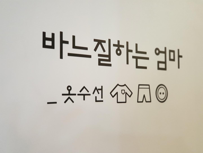 바느질하는엄마_옷수선