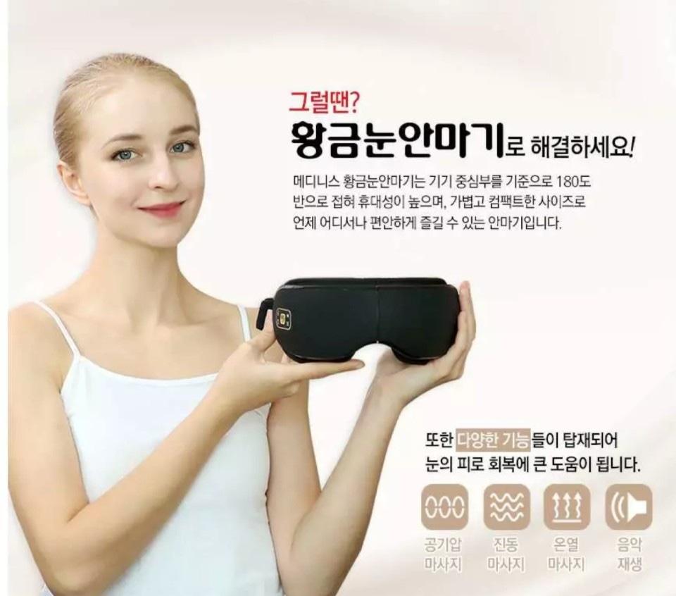 (눈안마기. 눈마사지기)메디니스 골든아이 황금 눈마사지기 MVP-4000 새제품!! 75000원