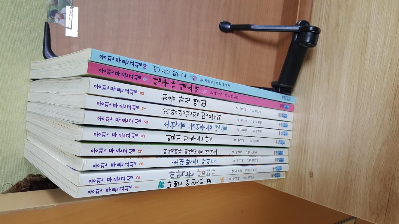 웅진 동화책 10권