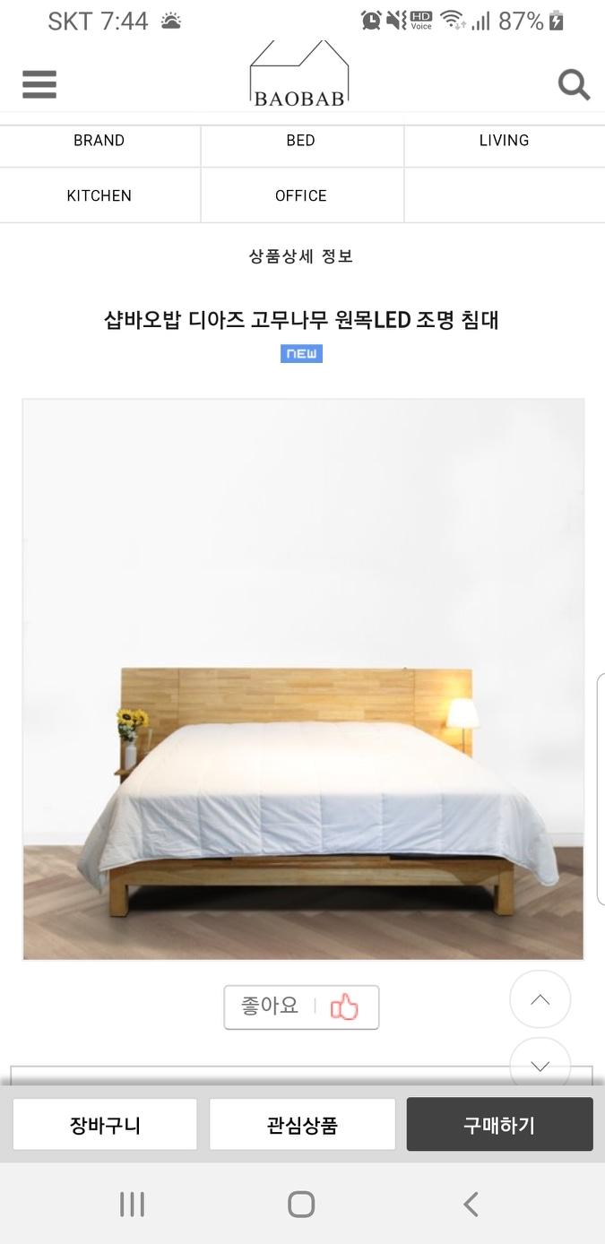 원목침대프레임 +시몬스 슈퍼싱글 판매