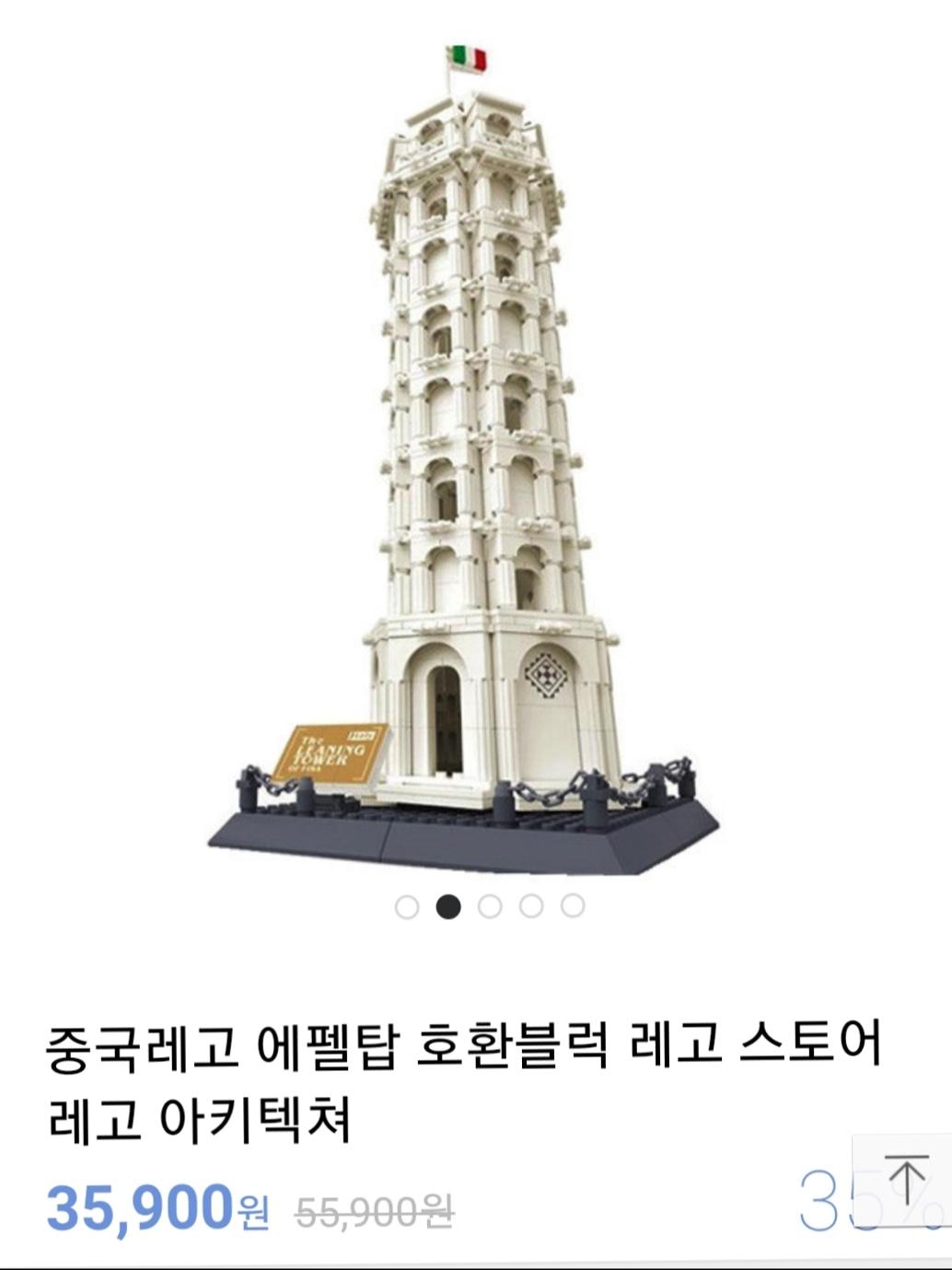 레고호환블럭 중국레고 피사의 사탑 미개봉 신품