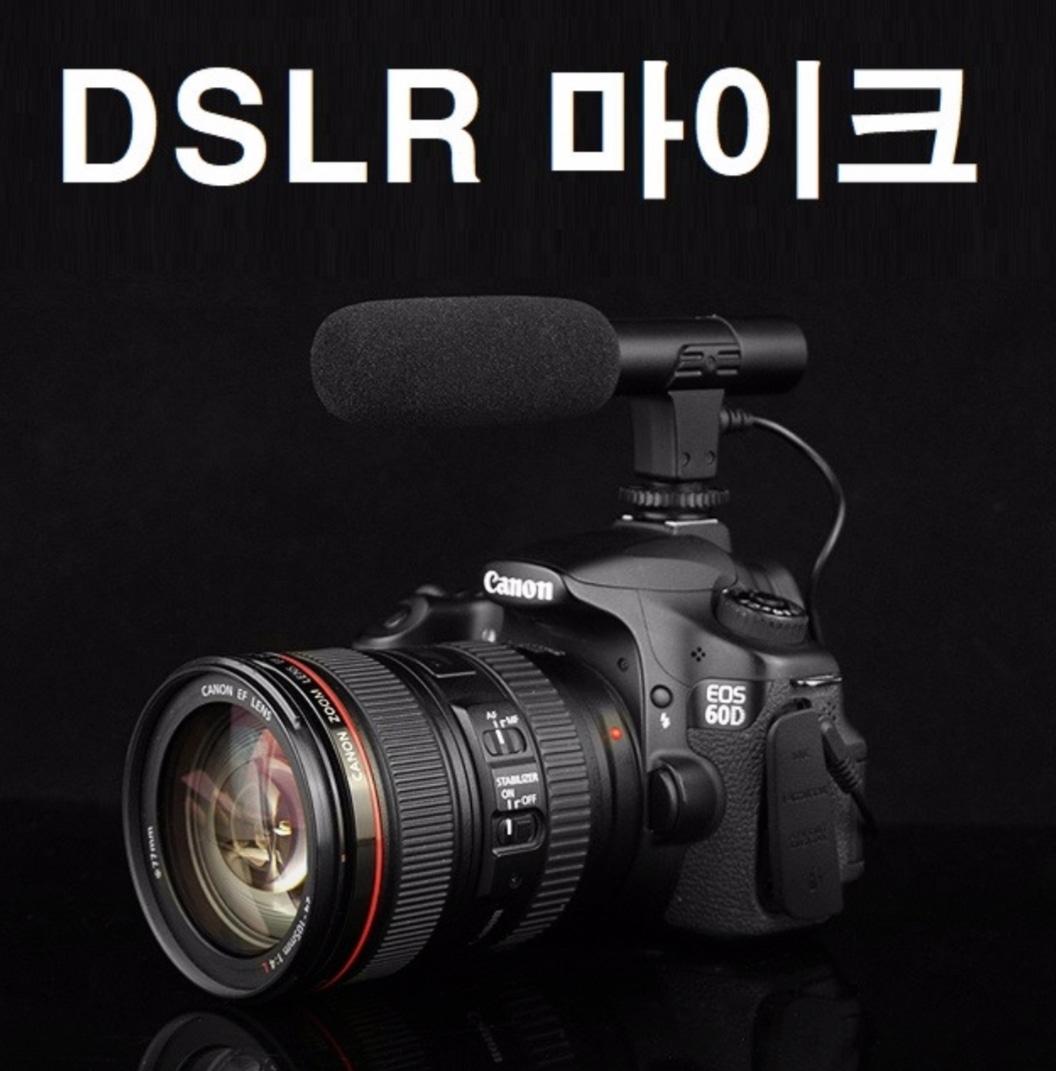 (새상품 택배비 포함) DSLR마이크