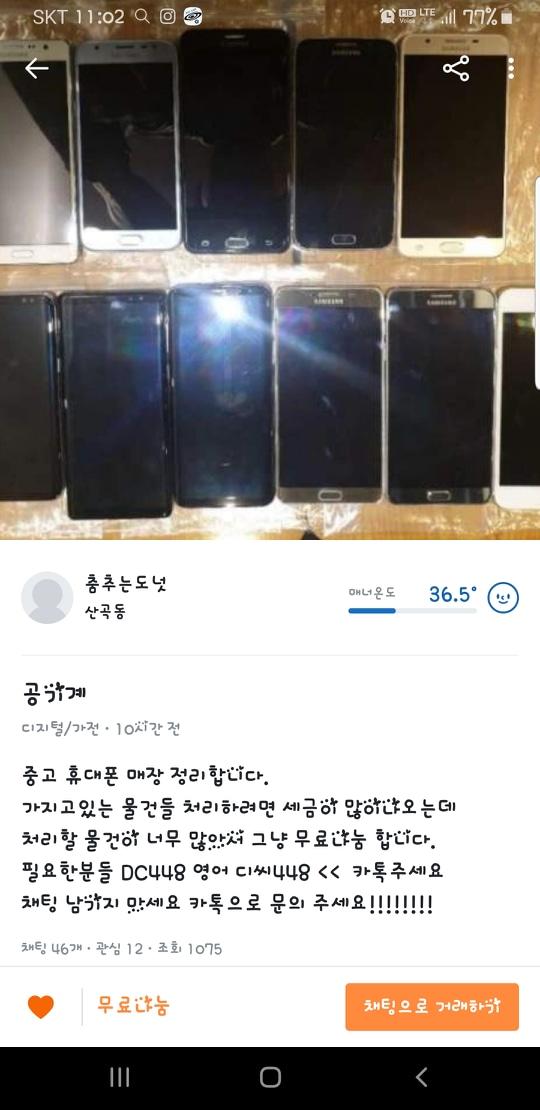 나눔을 빙자한 개인정보탈취 사기네요.