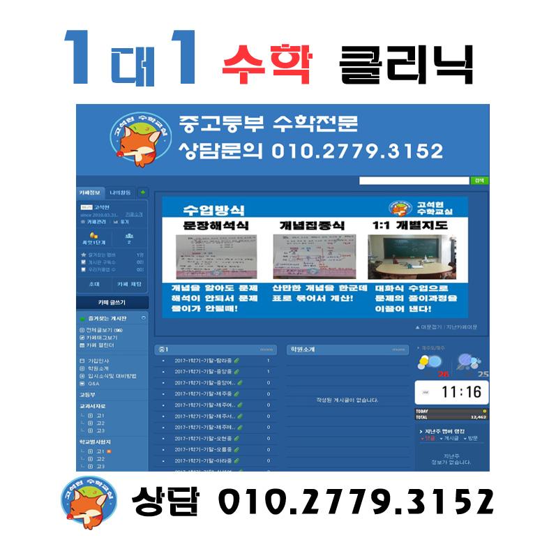 ♥1대1수학 클리닉  ♥중고등부 내신/수능