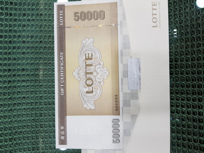 롯데상품권(오만원)