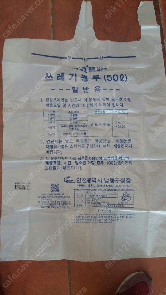 남동구 종량제봉투 50L 18장 일괄판매