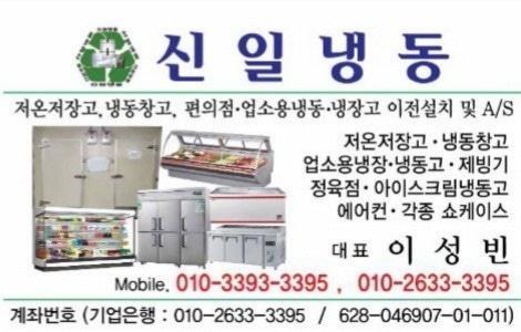 신일냉동 업소용냉장고수리 제빙기수리 케이냉장고수리 각종쇼케이스수리 서울경기인천 출장수리업체