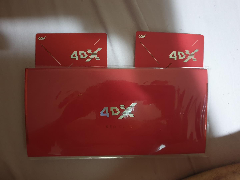 4DX 영화카드