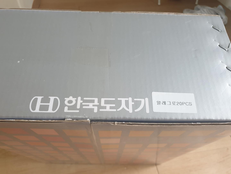 (새제품)한국도자기 그릇세트20pcs