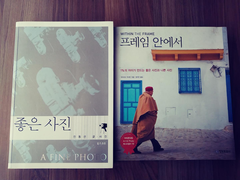 사진관련책