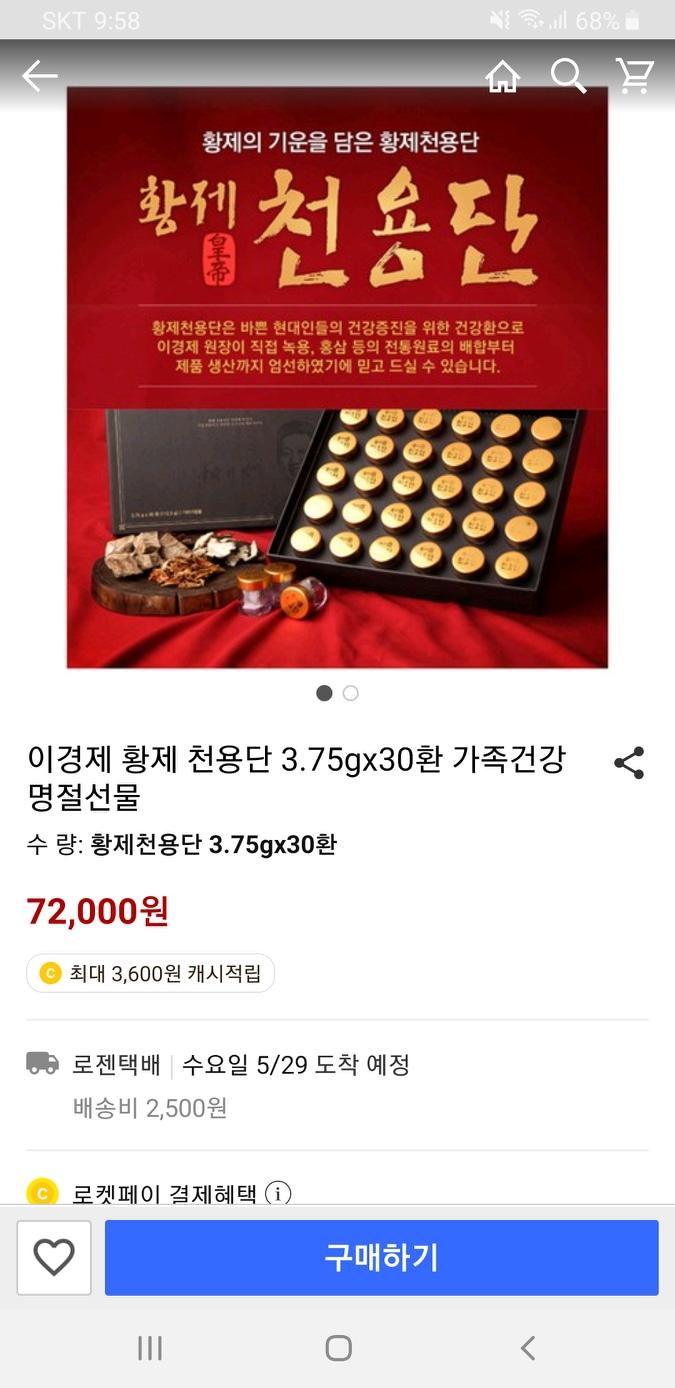 [급처분]이경제원장 황제천용단30환+쇼핑백 한달분