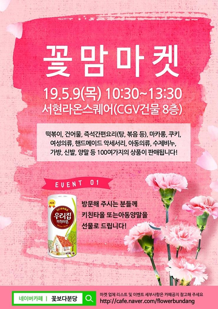 [5/9(목) 서현동 꽃맘마켓]오렌지 20개 만원/떡볶이/건어물/의류/천연비누/꽃 등