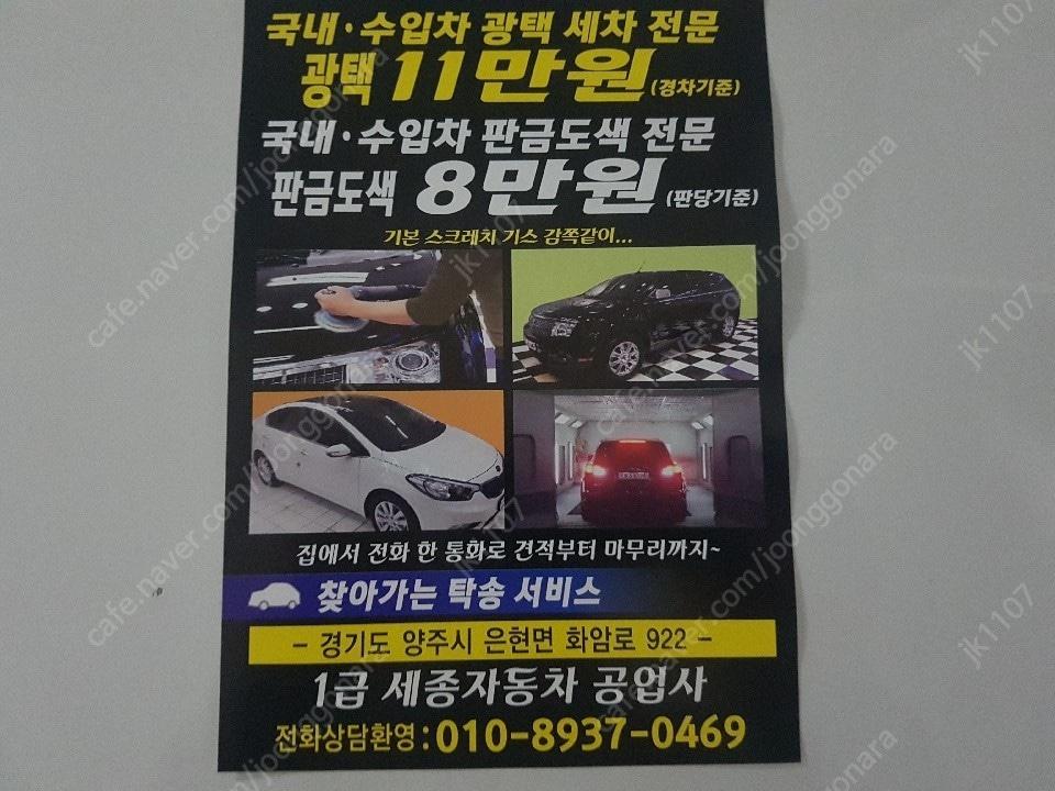 자동차광택 판금 도색 수입차가능