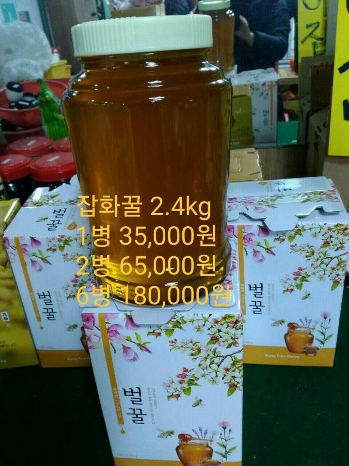 월출산벌꿀 2.4kg 35000원