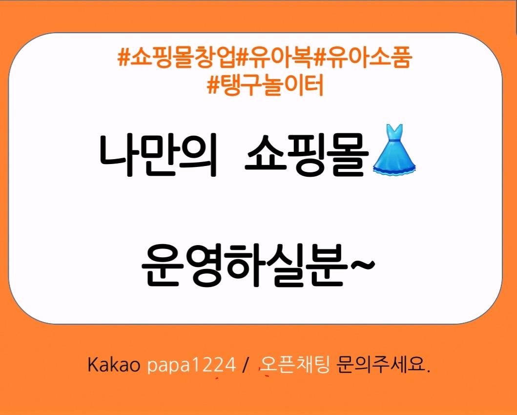유아복&유아소품 쇼핑몰운영하실분~