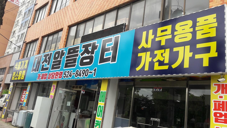 대전 서구 용문동259-22번지에서 변동 61~9번지로 이전했습니다