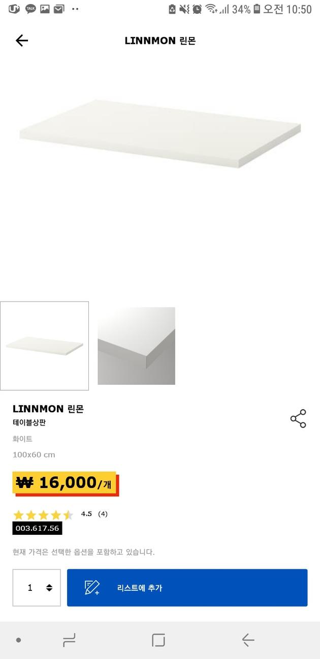 이케아 린몬 테이블 상판 5,000