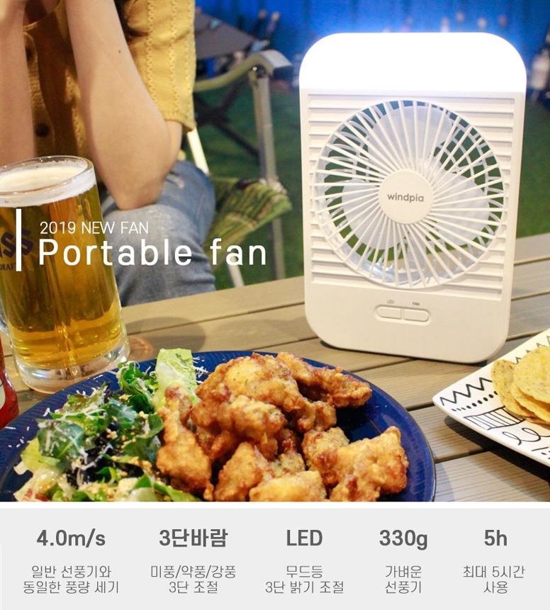 ♥휴대용 충전식 고퀄 사각 선풍기! LED랜턴 기능까지!