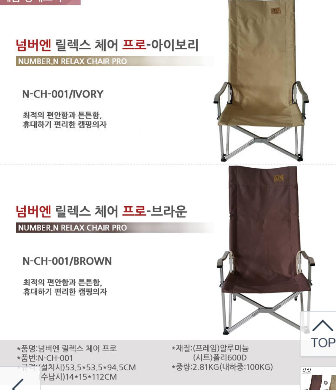 캠핑의자 세트