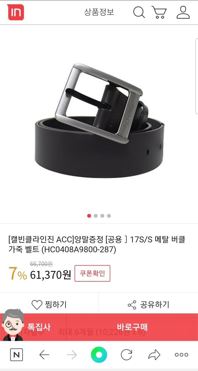 ck 벨트 팝니다(미개봉)