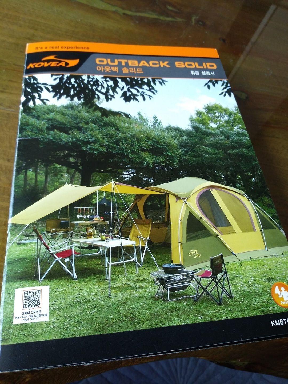 코베아 텐트
