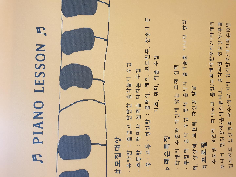 피아노 개인레슨 모집합니다^^
