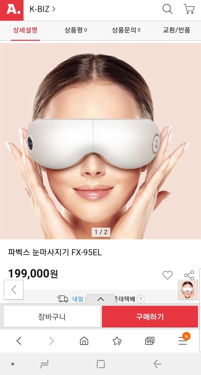 눈이 시원해지고 맑아지는 눈마사지기~미개봉최신상(무료배송)