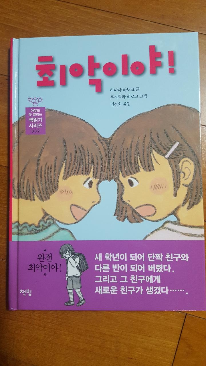 친구간의 관계를 섬세하게 표현한 재미있는 일본작가의 동화책입니다.