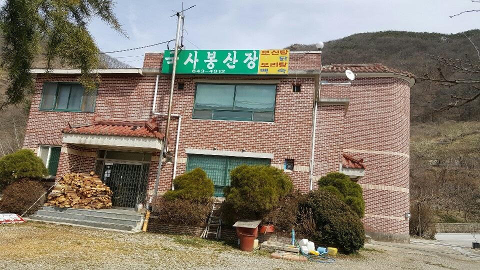 임실 옥정호근처 국사봉산장 매매/약775평(6억 5천만원)