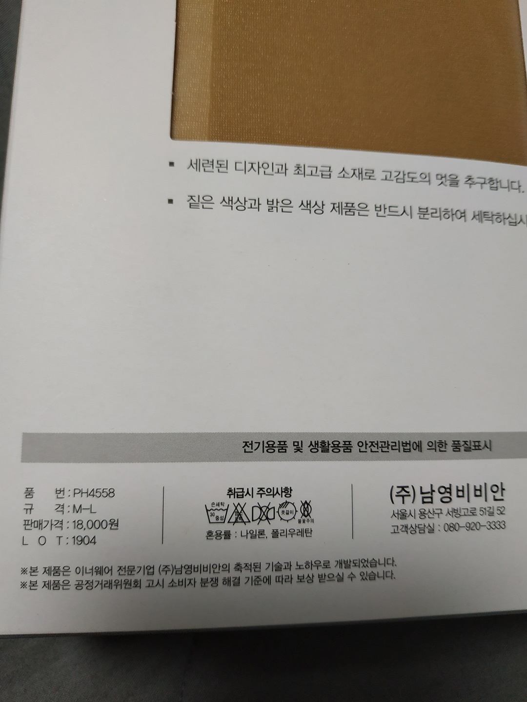 비비안 팬티스타킹  정가 18,000원