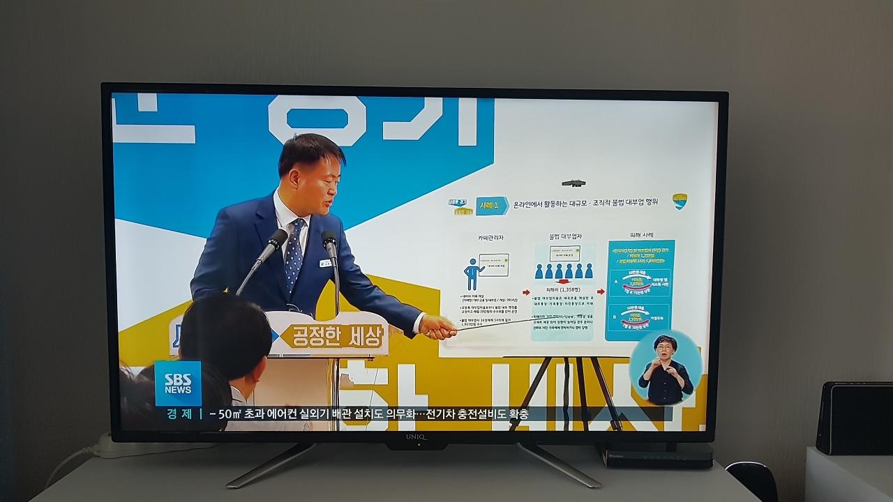 중소기업 UHD-TV 49인치 팔아요.