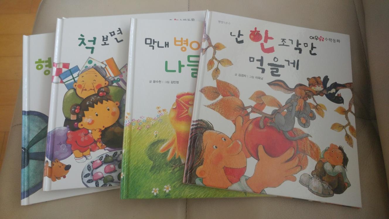 여우별 수학 동화(30권전집)