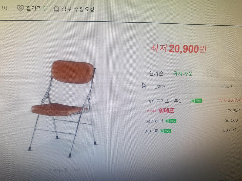 곡선 접이식 의자 새상품 판매해요 가격내려요