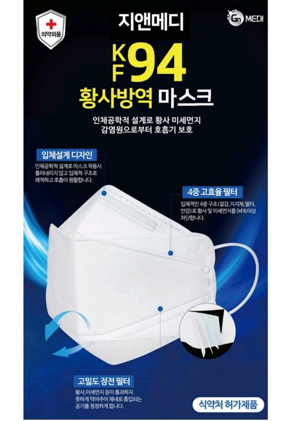 (무배) KF94 황사마스크 30매