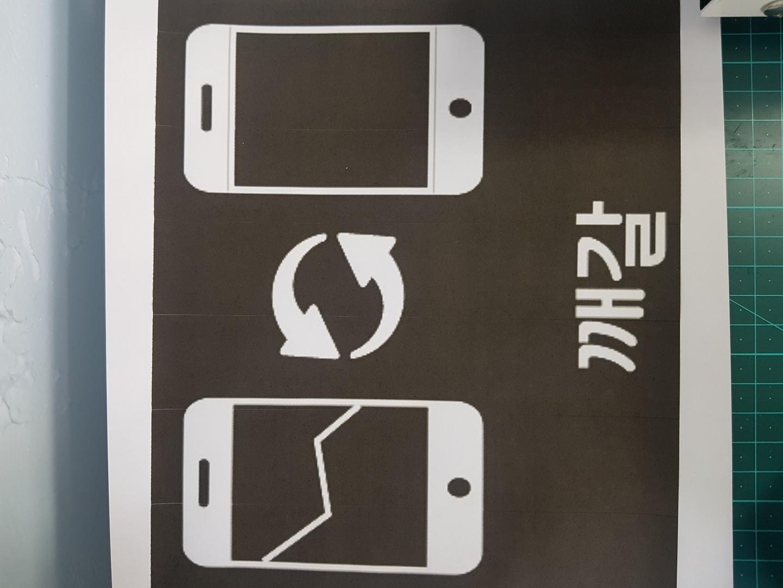 아이폰액정수리 전문점 깨갈