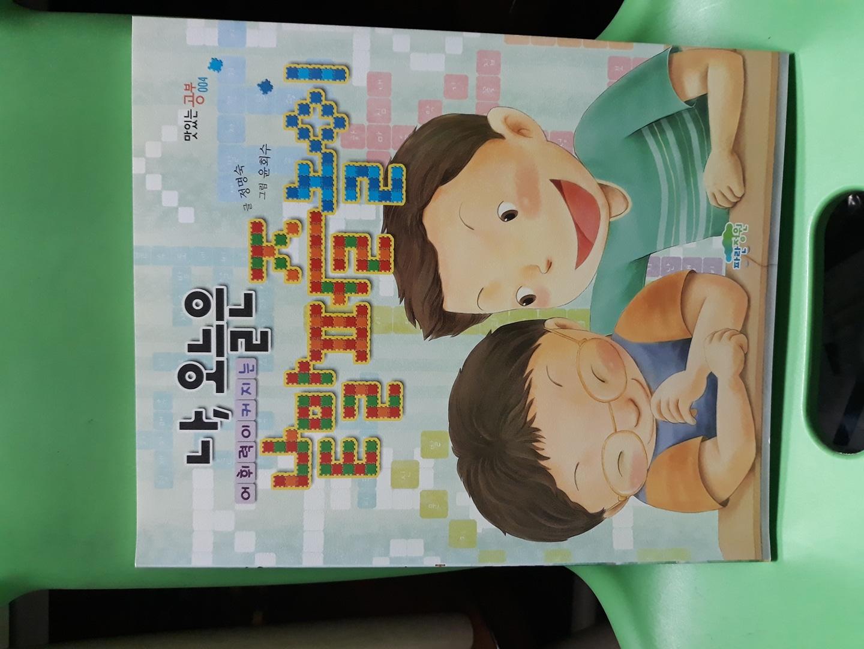 도서)어린이 고사성어 어휘력😊(새상품)(50%할인)