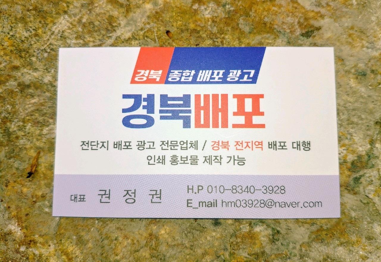 경북전지역전단지배포전문업체
