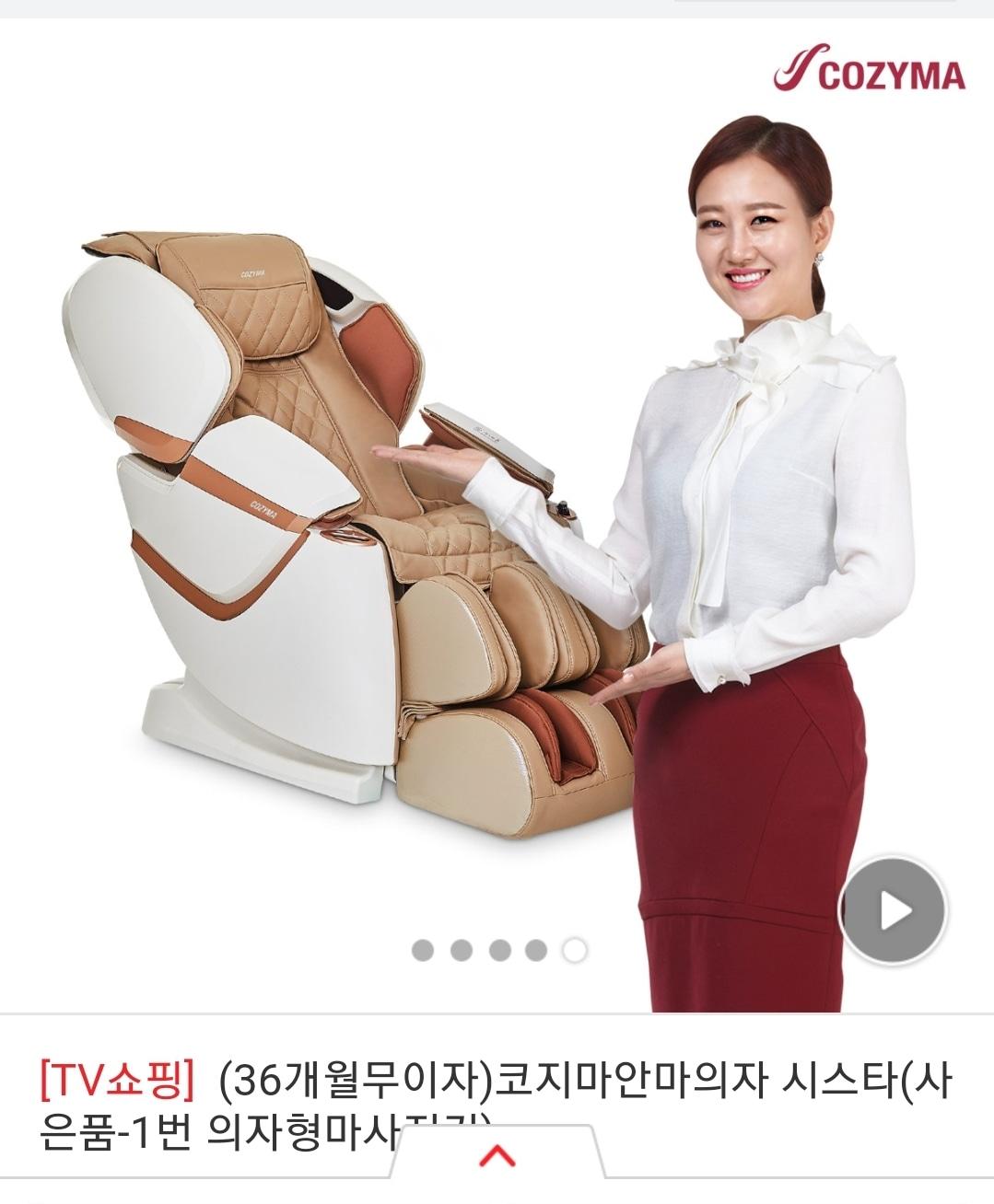 코지마 안마의자 CMC-XL400_새제품_코지마 본사 무료배송