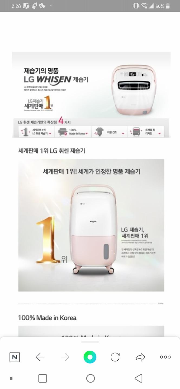 LG 휘센 제습기(단종)