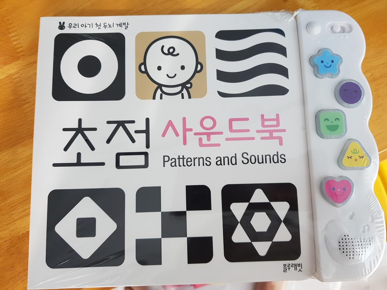 블루래빗 초점사운드북 + 컬러초점책 <모두새상품♡>
