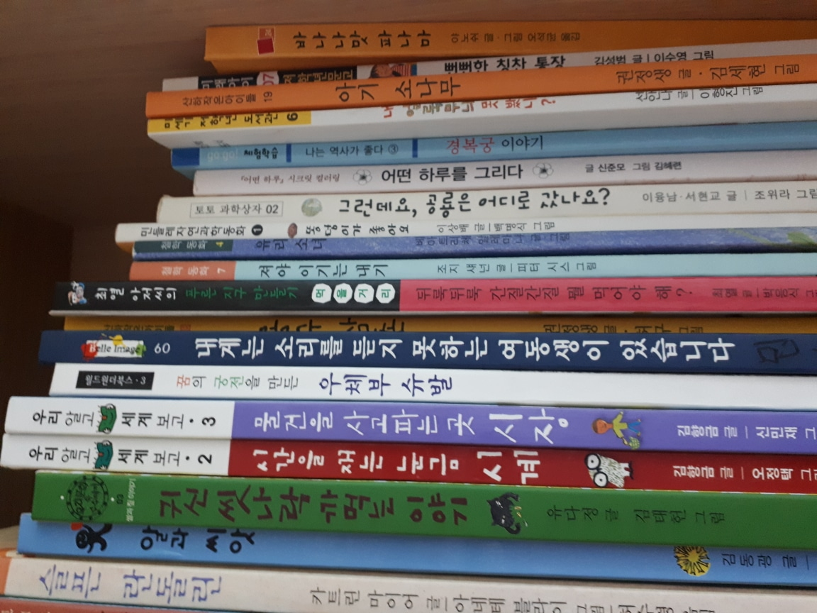 어린이도서60권~몇권추가도가능