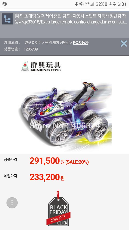 새상품대형rc카 29만》7만