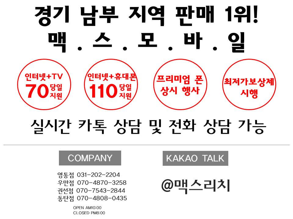 휴대폰 인터넷 수원최고할인보장!