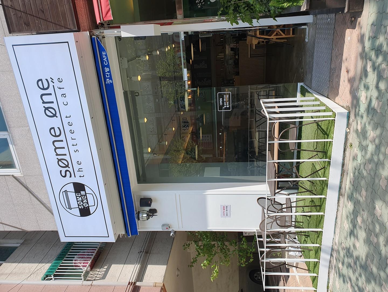 부평시장 썸원카페(someone cafe) 보건소 골목 부평동초등학교 맞은편